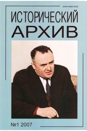 Исторический архив 2007 № 1
