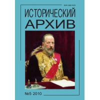 Исторический архив 2010 № 5