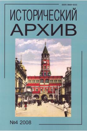 Исторический архив 2008 № 4