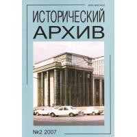 Исторический архив 2007 № 2