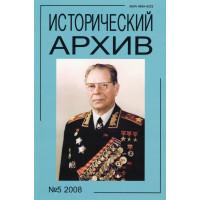 Исторический архив 2008 № 5