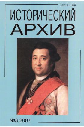 Исторический архив 2007 № 3