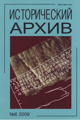 Исторический архив 2008 № 6