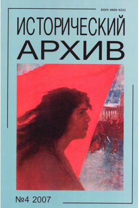 Исторический архив 2007 № 4