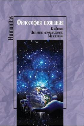 Философия познания. К юбилею Людмилы Александровны Микешиной