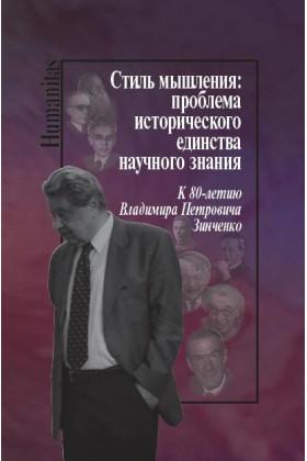 Стиль мышления: проблема исторического единства научного знания. К 80-летию В. П. Зинченко