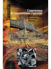 Современные методологические стратегии: Интерпретация. Конвенция. Перевод. Коллективная монография