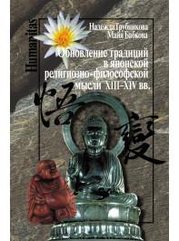 Обновление традиций в японской религиозно-философской мысли XIII–XIV вв.