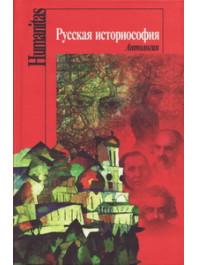 Русская историософия. Антология