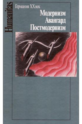 Германия. XX век. Модернизм, авангард, постмодернизм