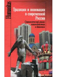 Традиции и инновации в современной России. Социологический анализ взаимодействия и динамики