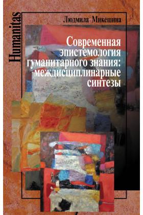 Современная эпистемология гуманитарного знания: междисциплинарные синтезы