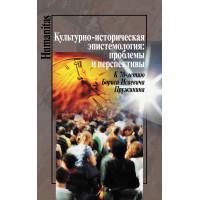 Культурно-историческая эпистемология: проблемы и перспективы. К 70-летию Бориса Исаевича Пружинина