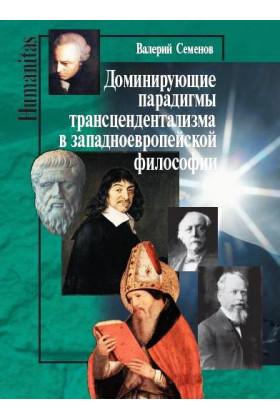 Доминирующие парадигмы трансцендентализма в западно-европейской философии
