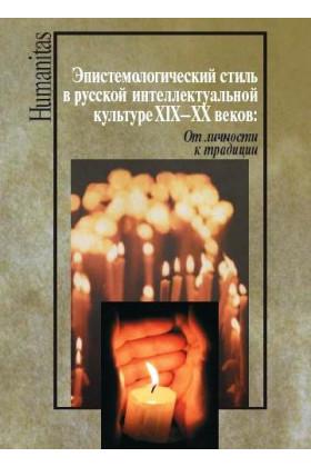 Эпистемологический стиль в русской интеллектуальной культуре XIX–XX веков: От личности к традиции