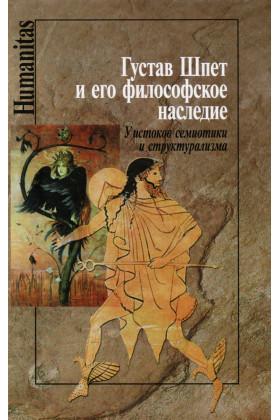 Густав Шпет и его философское наследие: у истоков семиотики и структурализма: коллективная монография