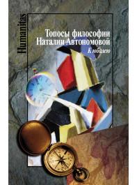 Топосы философии Наталии Автономовой. К юбилею