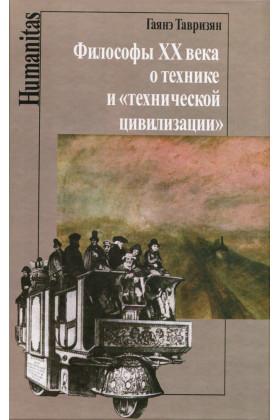 Философы XX века о технике и «технической цивилизации»