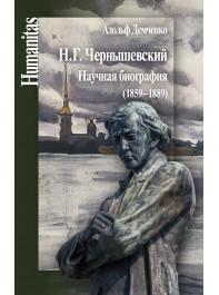 Н. Г. Чернышевский. Научная биография (1859-1889)