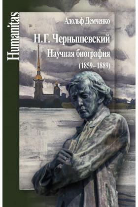 Н.Г. Чернышевский. Научная биография (1859-1889)