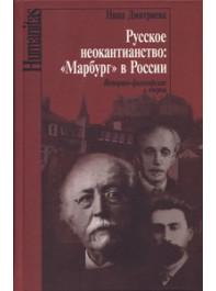 Русское неокантианство: «Марбург» в России. Историко-философские очерки