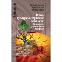 Истоки культурно-исторической психологии: философско-гуманитарный контекст