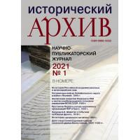 Исторический архив 2021 №1