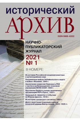 Исторический архив №1 2021