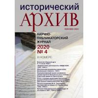 Исторический архив 2020 №4