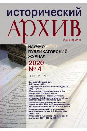 Исторический архив №4 2020