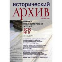 Исторический архив 2020 №5