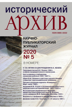 Исторический архив №5 2020