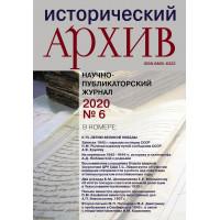Исторический архив 2020 №6