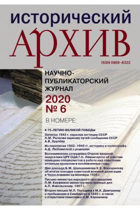 Исторический архив №6 2020