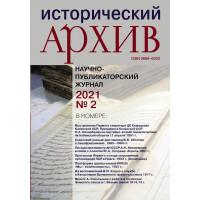Исторический архив 2021 №2