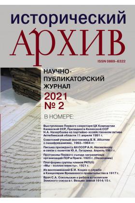 Исторический архив №2 2021