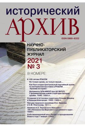 Исторический архив №3 2021
