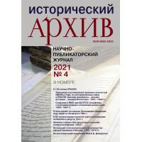 Исторический архив 2021 №4