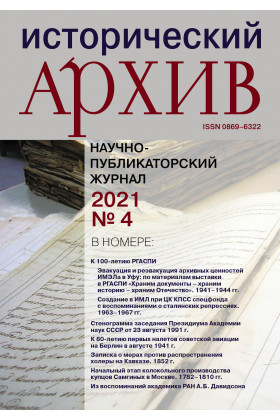 Исторический архив №4 2021
