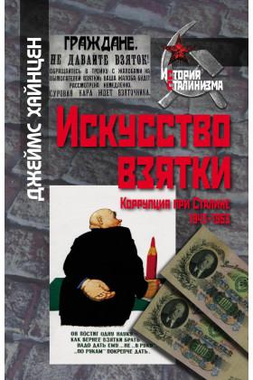 Искусство взятки. Коррупция при Сталине, 1943–1953