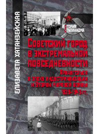 Советский город в экстремальной повседневности