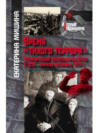 """Время """"тихого террора"""". Политические репрессии на Алтае в 1935 – первой половине 1937 г."""