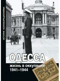 Одесса: жизнь в оккупации. 1941–1944
