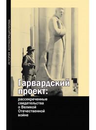 Гарвардский проект: рассекреченные свидетельства о Великой Отечественной войне