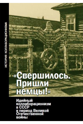 «Свершилось. Пришли немцы!» Идейный коллаборационизм в СССР в период Великой Отечественной войны