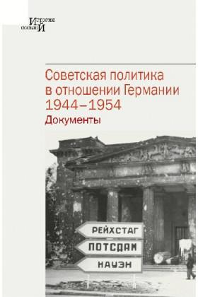 Советская политика в отношении Германии, 1944–1954. Документы