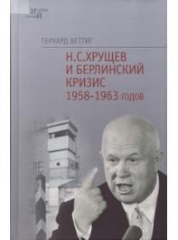 Н. С. Хрущев и Берлинский кризис 1958–1963 годов: Политика угроз и возведение Берлинской стены