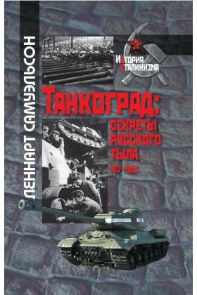 Танкоград: секреты русского тыла, 1917–1953