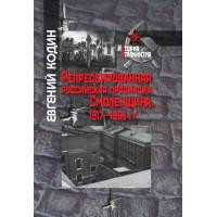 Репрессированная российская провинция. Смоленщина. 1917–1953 гг.
