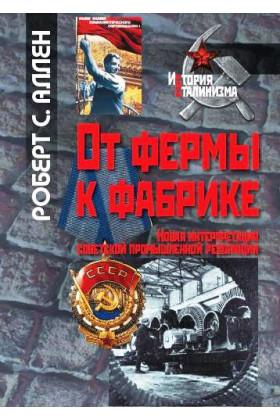 От фермы к фабрике: новая интерпретация советской промышленной революции